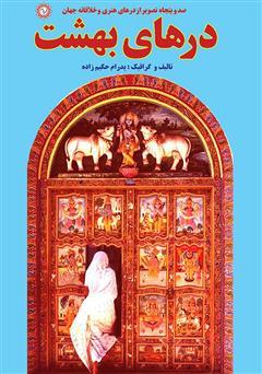 دانلود کتاب درهای بهشت