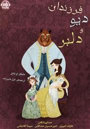 دانلود کتاب صوتی فرزندان دیو و دلبر