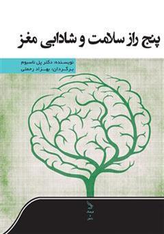 معرفی و دانلود کتاب پنج راز سلامت و شادابی مغز