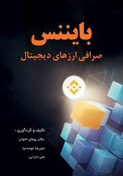 معرفی و دانلود کتاب بایننس: صرافی ارزهای دیجیتال