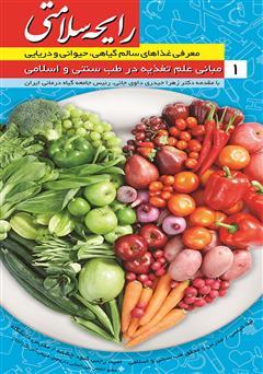 دانلود کتاب رایحه سلامتی 1: مبانی علمی تغذیه در طب سنتی و اسلامی