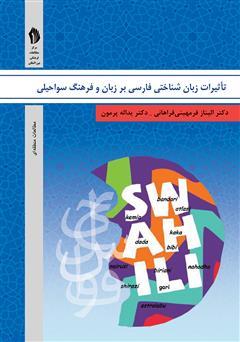 معرفی و دانلود کتاب تاثیرات زبان شناختی فارسی بر زبان و فرهنگ سواحیلی