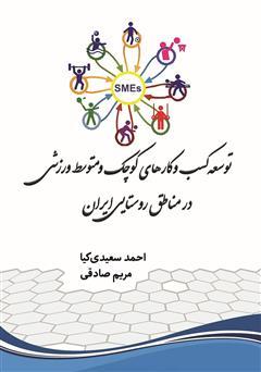 دانلود کتاب توسعه کسب و کارهای کوچک و متوسط ورزشی در مناطق روستایی ایران