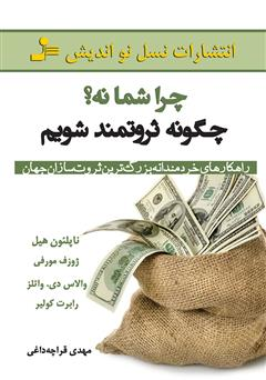 دانلود کتاب چرا شما نه؟ چگونه ثروتمند شویم