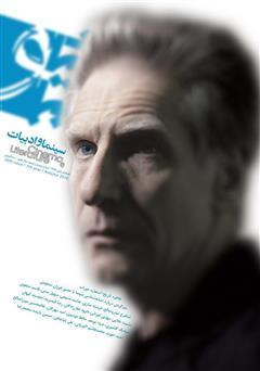 دانلود مجله سینما و ادبیات - شماره 27