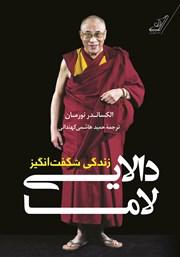 معرفی و دانلود کتاب زندگی شگفت انگیز دالایی لاما