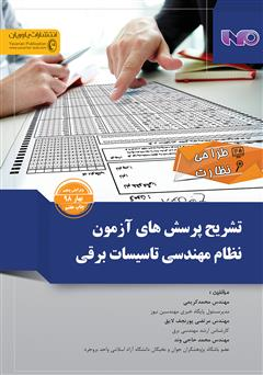 دانلود کتاب تشریح پرسشهای آزمون نظام مهندسی تاسیسات برقی