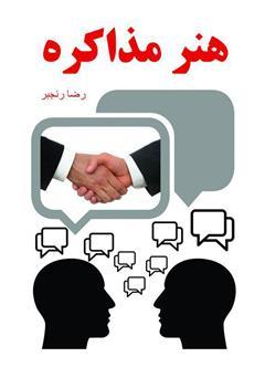 دانلود کتاب هنر مذاکره: چانهزنی حرفهای برای پیدا کردن راه حل مشکلات تجاری و اجتماعی