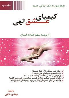 دانلود کتاب کیمیای عشق الهی - جلد دوم