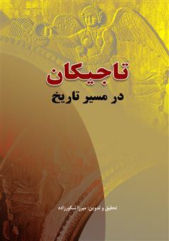 معرفی و دانلود کتاب تاجیکان در مسیر تاریخ