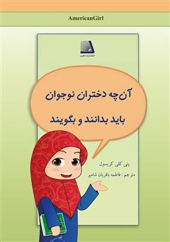دانلود کتاب آنچه دختران نوجوان باید بدانند و بگویند