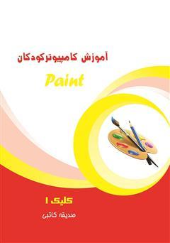 دانلود کتاب آموزش کامپیوتر کودکان (paint - جلد دوم)