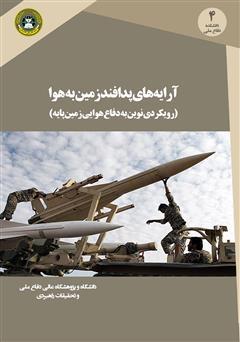 دانلود کتاب آرایههای پدافند زمین به هوا: رویکردی نوین به دفاع هوایی زمین پایه