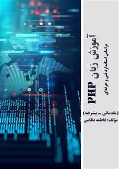 دانلود کتاب آموزش زبان PHP بر اساس استاندارد فنی و حرفهای