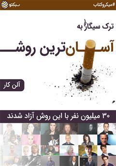 دانلود کتاب صوتی ترک سیگار به آسانترین روش: 30 میلیون نفر با این روش آزاد شدند