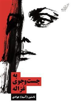 دانلود کتاب به جست و جوی غزاله: نگاهی به قصههای غزاله علیزاده
