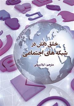 دانلود کتاب خلق دانش در شبکههای اجتماعی