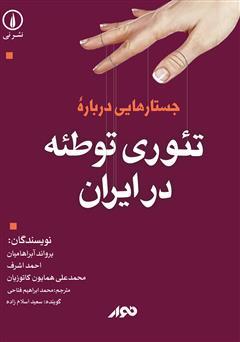 دانلود کتاب صوتی جستارهایی درباره تئوری توطئه در ایران