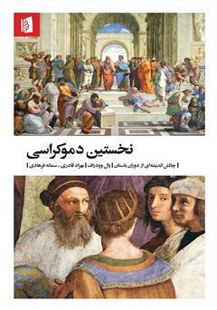دانلود کتاب نخستین دموکراسی: چالش اندیشهای از دوران باستان