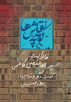 دانلود کتاب کوچه نقاشها: خاطرات سیدابوالفضل کاظمی
