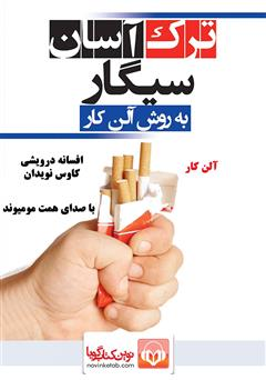 دانلود کتاب صوتی ترک آسان سیگار