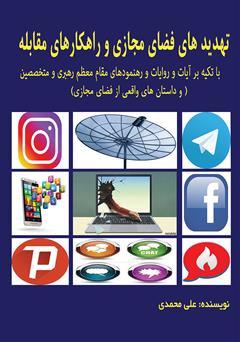 دانلود کتاب تهدیدهای فضای مجازی و راهکارهای مقابله با تکیه بر آیات و روایات و رهنمودهای مقام معظم رهبری و متخصصین