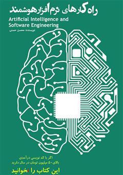 دانلود کتاب راهکارهای نرمافزار هوشمند