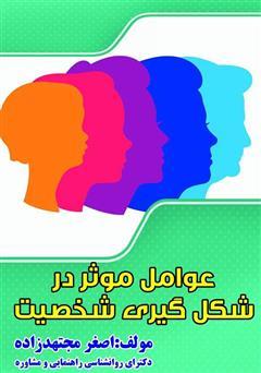 دانلود کتاب عوامل موثر بر شکل گیری شخصیت