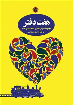 دانلود کتاب هفت دفتر: مجموعه شعر از شاعران معاصر جهان عرب