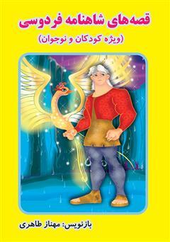 دانلود کتاب قصههای شاهنامه فردوسی