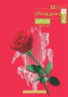 معرفی و دانلود کتاب از عشق و از خاک