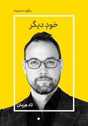معرفی و دانلود خلاصه کتاب صوتی خود دیگر