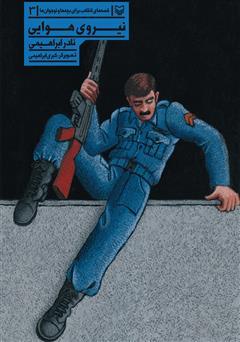 معرفی و دانلود کتاب نیروی هوایی