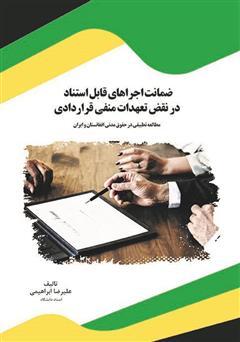 دانلود کتاب ضمانت اجراهای قابل استناد در نقض تعهدات منفی قراردادی: مطالعه تطبیقی در حقوق مدنی افغانستان و ایران