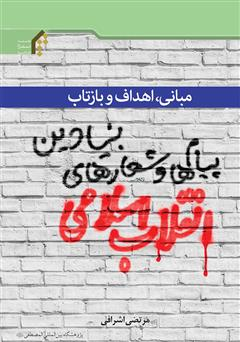 دانلود کتاب مبانی، اهداف و بازتاب پیامها و شعارهای بنیادین انقلاب اسلامی