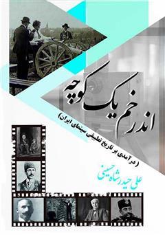 دانلود کتاب اندر خم یک کوچه (درآمدی بر تاریخ تطبیقی سینمای ایران)