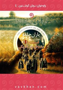 دانلود کتاب صوتی ارباب حلقهها - قسمت یازدهم - دشنهای در تاریکی