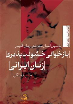 دانلود کتاب بازخوانی خشونت پذیری زنان ایرانی، با تحلیل انسان شناختی رمان کلیدر