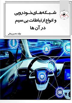معرفی و دانلود کتاب شبکههای خودرویی و انواع ارتباطات بیسیم در آنها