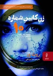دانلود کتاب زن کابین شماره 10