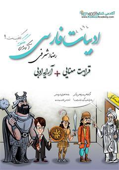 دانلود کتاب ادبیات فارسی: قرابت معنایی، آرایه ادبی