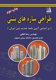 دانلود کتاب طراحی سازه بتن (بر اساس آیین نامه جدید بتن ایران)