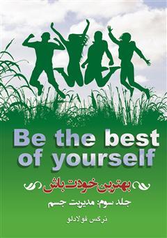 دانلود کتاب بهترین خودت باش - جلد سوم: مدیریت جسم
