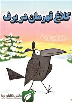 معرفی و دانلود کتاب کلاغ قهرمان در برف