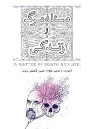 معرفی و دانلود کتاب مسئله مرگ و زندگی