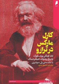 دانلود کتاب کارل مارکس در ترازو