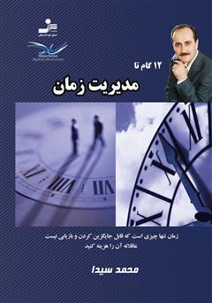 دانلود کتاب 12 گام تا مدیریت زمان