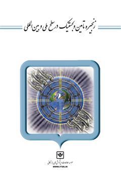 دانلود کتاب زنجیره تامین و لجستیک در سطح ملی و بینالمللی