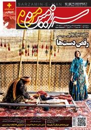 معرفی و دانلود ماهنامه همشهری سرزمین من - شماره 131- خرداد 1400