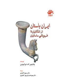 دانلود کتاب ایران باستان از اشکانیان تا پایان ساسانیان
